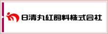 日進丸紅飼料株式会社