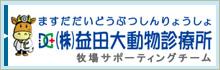 株式会社益田大動物診療所