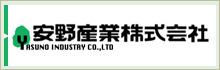 安野産業株式会社